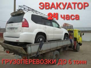 Эвакуатор 24 часа в Артёме и ДВ! Грузоперевозки!