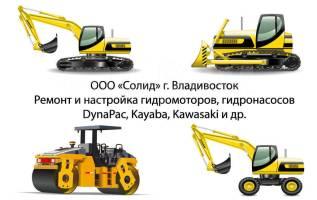 Ремонт гидромоторов, гидронасосов DynaPac, Kayaba, Kawasaki и др.
