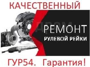 Ремонт рулевой рейки, рулевой колонки, гидроусилителя.