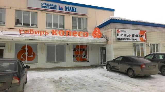 """""""Сибирь Колесо"""" Компания по продаже шин в Кемерово"""