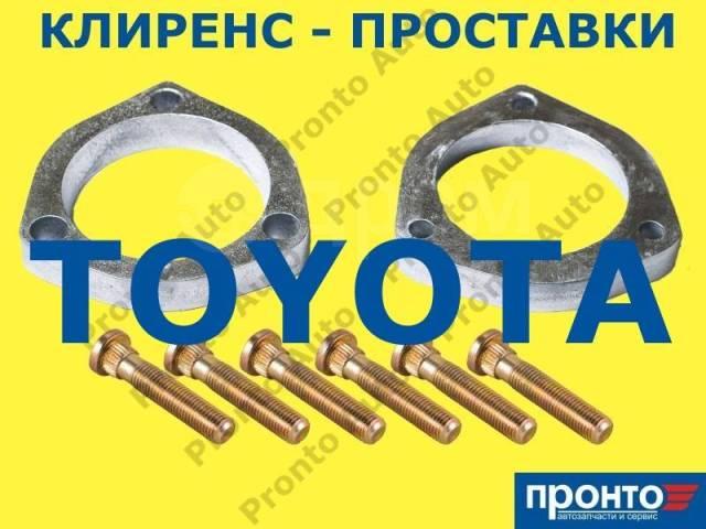 Проставка под пружину, проставка под кузов. Toyota: Avalon, Camry Gracia, Alphard Hybrid, Harrier Hybrid, Estima Hybrid, Yaris Verso, Aurion, Hilux, S...