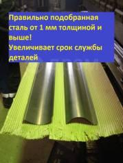 Изготовление металлических порогов на любое авто