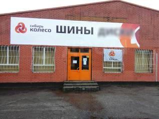 """""""Сибирь Колесо"""" Компания по продаже шин в Прокопьевске"""