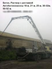 Автобетононасосы 16,21, 25 м,31,43, 46,52м, бетон раствор с доставкой