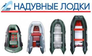 Большой ассортимент надувных лодок разных размеров и цветов!