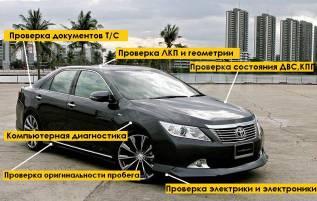 Автоэксперт. АвтоПодбор. Подбор и диагностика авто перед покупкой.