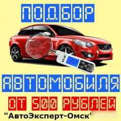 Автоподбор. Помощь при покупки автомобиля Омск 55