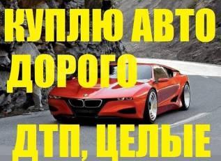 Куплю любой автомобиль в любом состоянии по вашей цене! $€€€