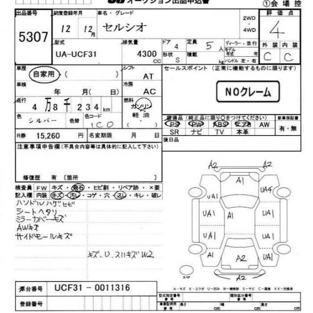 Бардачок. Toyota Celsior, UCF30, UCF31 Двигатель 3UZFE