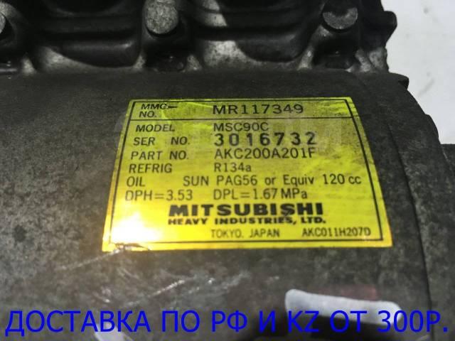 Компрессор кондиционера. Mitsubishi: Chariot, Galant, Lancer, Libero, Mirage, Eterna, Emeraude, Bravo, Colt Двигатели: 4D68, 4G93, 4G13, 4G15, 4G63