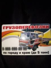 Услуги эвакуатора, грузоперевозки