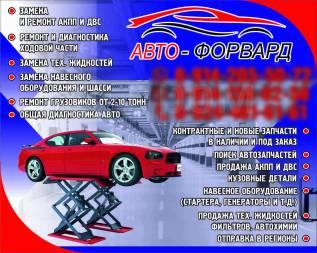 Ремонт и замена двигателей, Акпп, Мкпп, ремонт ходовой части и т. д