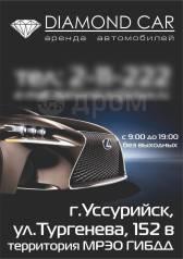 АвтоПрокат Diamond Car. Аренда автомобилей от 1000р/сутки