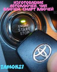 Вскрытие автомобилей ремонт замков изготовление чип ключей смартов