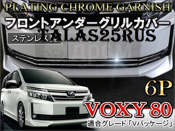 Накладки на передний бампер с туманками для Toyota Voxy 80 (Нержавейка. Toyota Voxy, ZRR80, ZRR80G, ZRR80W, ZWR80, ZWR80G, ZWR80W