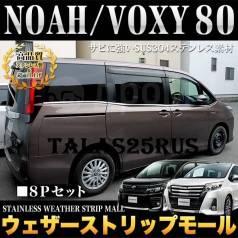 Молдинг стекла. Toyota Noah, ZRR80, ZRR80G, ZRR80W, ZRR85, ZRR85G, ZRR85W, ZWR80, ZWR80G, ZWR80W