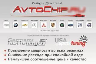 АвтоЧип Барнаул - чип тюнинг, отключение катализатора, сажевого фильтра