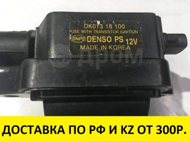 Катушка зажигания, трамблер. Kia Potentia Kia Retona Kia Sportage, JA Двигатели: D4BB, FE