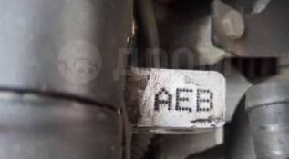 Двигатель в сборе. Audi A4, B5 Двигатели: 1Z, AAH, AAT, ABC, ABP, ACK, ACZ, ADP, ADR, AEB, AFB, AFC, AFF, AFM, AFN, AFY, AGA, AGE, AHA, AHC, AHL, AHU...