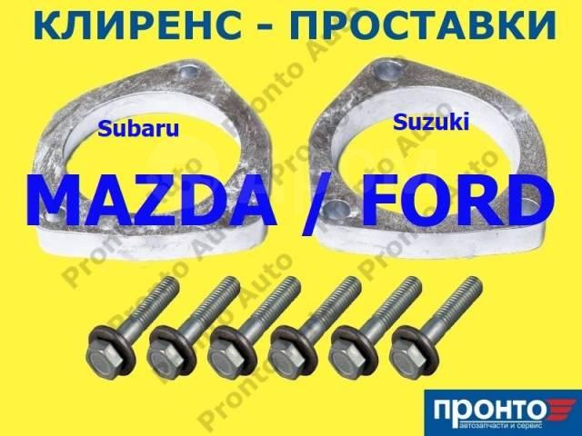 Проставка под пружину, проставка под кузов. Mazda: Xedos 6, Bongo, 323F, Familia, 323, 626, Axela, Mazda2, Mazda6, Familia S-Wagon, Mazda3 MPS, Millen...