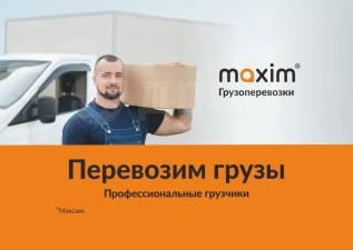 Грузовое такси и услуги грузчиков по самым адекватным ценам