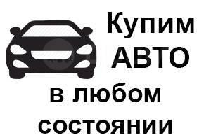 Срочный выкуп авто. Рассмотрим любые варианты