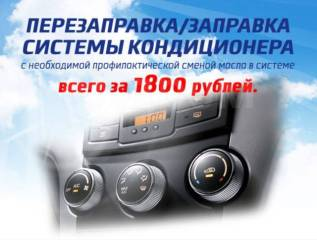 Заправка и ремонт авто кондиционеров