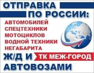 Отправка Авто автовозами по РФ.