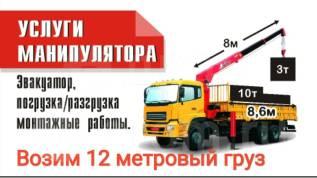 Грузоперевозки эвакуатор 12 тонн