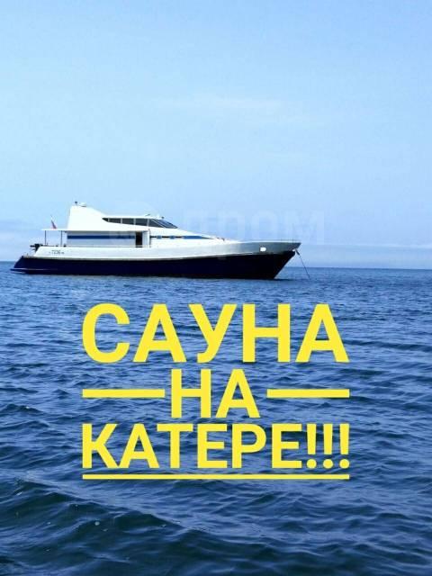 Морские прогулки, на роскошной моторной яхте 72ft с Сауной!. 20 человек, 40км/ч