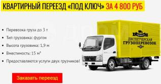 Квартирный переезд, грузчики, грузовое такси