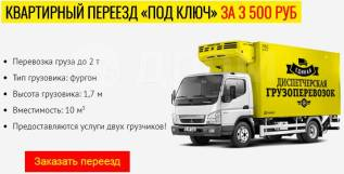 Квартирный переезд, грузчики, грузовое такси, доставка груза