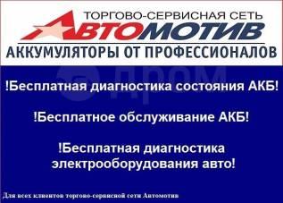 """ООО """"Автомотив"""" в Хабаровске"""