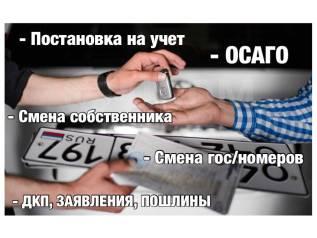 Помощь В Гибдд! Регистрация АВТО без очереди в ГАИ! постановка на учет!