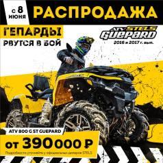 Stels ATV 800G Guepard Trophy PRO. исправен, есть птс, без пробега
