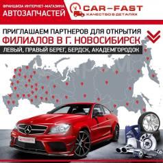 Откройте магазин CAR-FAST в Новосибирске