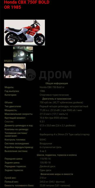 Honda CBX750. 750куб. см., исправен, птс, с пробегом