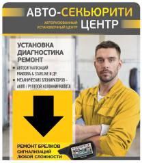 Сертифицированный Установочный Центр в Хабаровске - Гарантия Качества