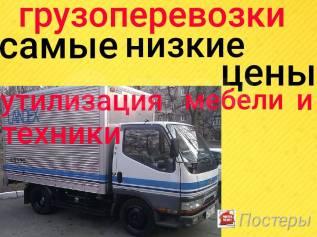 Доставка 500 р Грузовики фургон. Грузчики Вывоз старой мебели техники