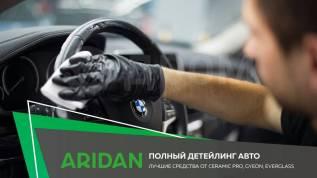 Полный детейлинг авто в Aridan, лучшие средства от Ceramic Pro, Gyeon