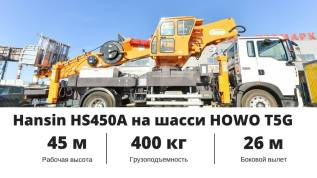 Hansin HS 450A. Автогидроподъемник новой модели Hansin HS450A на шасси Howo T5G, 45,00м.