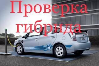 Помощь при покупке авто! Проверка гибридов! Автоподбор 1000 рублей