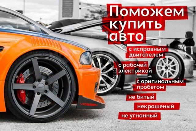 Помощь в подборе автомобиля в Омске