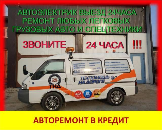 Автоэлектрик заведем любое авто круглосуточно!
