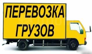 Грузовики, Услуги Грузчиков, и квартирные переезды! Будки и борты!
