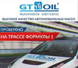 Автомасла GT OIL. Для ценителей своего автомобиля.