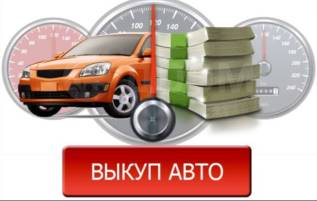 Дорого куплю Ваш авто! Как выгодно продать авто! Автовыкуп 24 часа