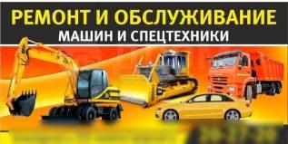 Автосервис (Ремонт и обслуживание машин и спецтехники)
