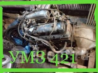 Двигатель в сборе. ГАЗ ГАЗель УАЗ Хантер УАЗ Буханка Двигатели: UMZ4178, UMZ4218, UMZ4213
