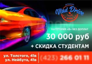 Автошкола ВладДрайв. Вождение с первых дней обучения.